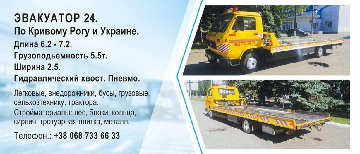 Эвакуатор 24 - фото