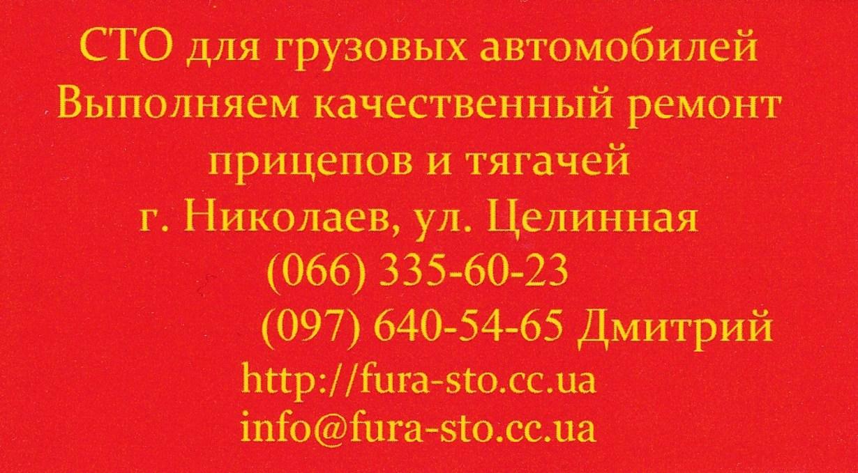 Грузовое СТО в Николаеве - фото
