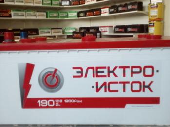 Аккумулятор Электроисток 190 Ah