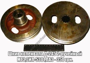 Шкив Беларус МТЗ, 82 2015