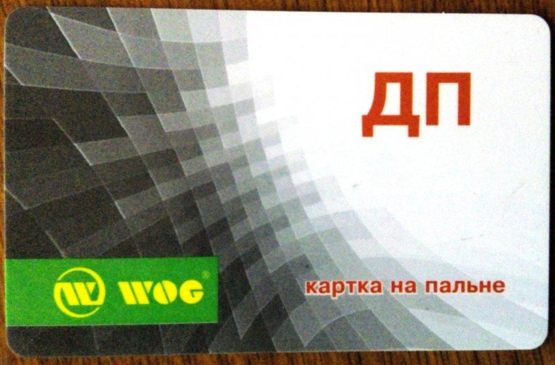 ДТ WOG (Украина) - фото
