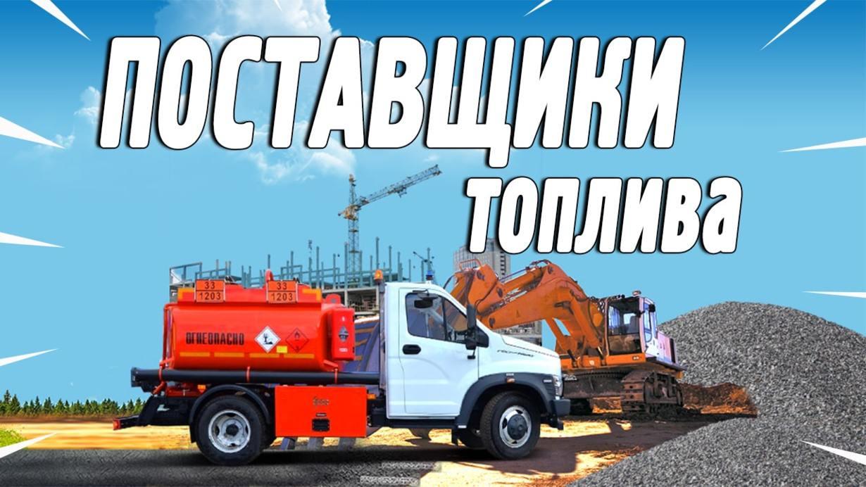База данных поставщиков топлива по Украине - фото