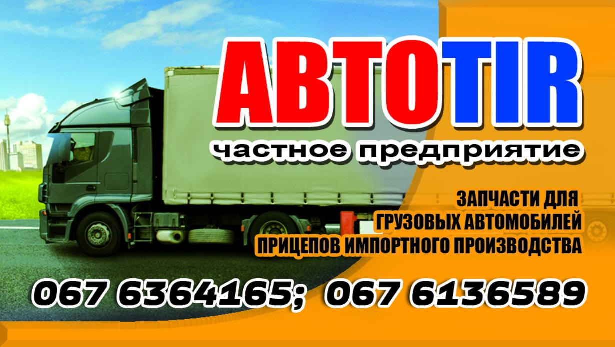 Мелитополь Запчасти для тягачей и полуприцепов - фото